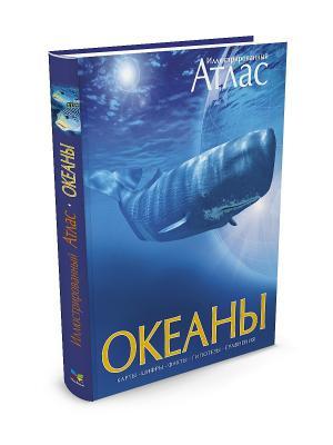Океаны. Иллюстрированный атлас Издательство Махаон. Цвет: синий