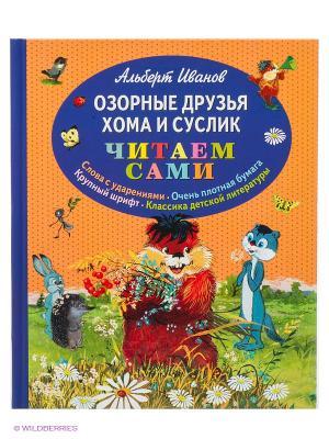 Озорные друзья Хома и Суслик Эксмо. Цвет: белый, оранжевый