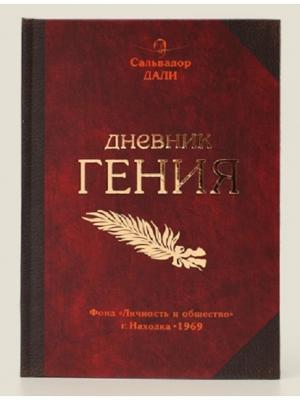 Записная книжка Дневник Гения Бюро находок. Цвет: темно-бордовый, золотистый
