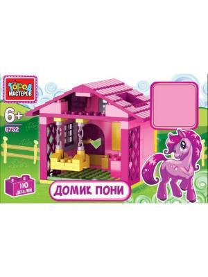 Конструктор Город мастеро Пони и домик пони. мастеров. Цвет: розовый, желтый