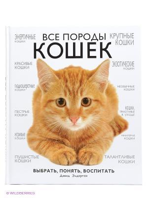 Все породы кошек Эксмо. Цвет: белый