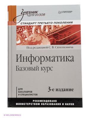 Информатика. Базовый курс: Учебник для вузов. 3-е изд. Стандарт третьего поколения ПИТЕР. Цвет: серый