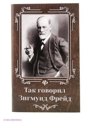 Так говорил Зигмунд Фрейд. Феникс. Цвет: коричневый