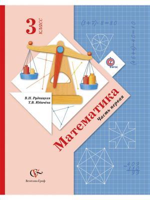 Математика. В 2 частях. 3 кл. Учебник. Изд.4 Вентана-Граф. Цвет: белый
