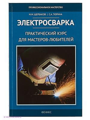 Электросварка: практический курс для мастеров-любителей. Феникс. Цвет: белый