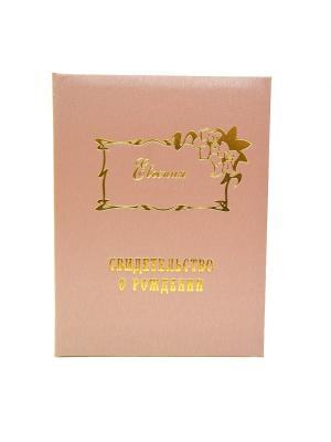 Именная обложка для свидетельства о рождении Евгения Dream Service. Цвет: розовый