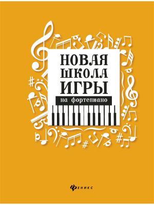 Новая школа игры на фортепиано Феникс. Цвет: белый