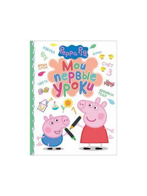 Свинка Пеппа. Мои первые уроки Peppa Pig. Цвет: розовый, белый, голубой