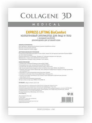 BioComfort колл. аппликатор д/лица и тела Express Lifting Medical Collagene 3D. Цвет: белый, оранжевый