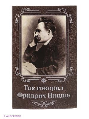 Так говорил Фридрих Ницше. Феникс. Цвет: коричневый