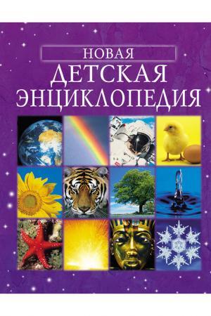 Новая детская энциклопедия Росмэн. Цвет: none