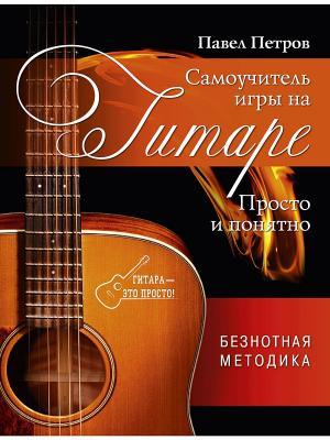Самоучитель игры на гитаре. Просто и понятно Издательство АСТ. Цвет: белый
