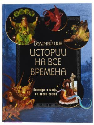 Книга: Величайшие истории на все времена КОНТЭНТ. Цвет: белый