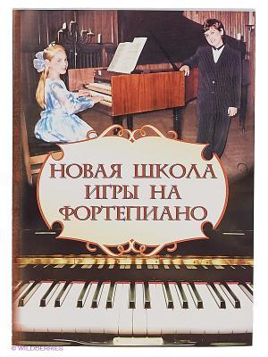 Новая школа игры на фортепиано. Феникс. Цвет: белый