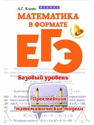 Математика в формате ЕГЭ. Базовый уровень простейшие математические модели Феникс. Цвет: белый