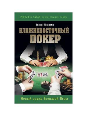 Ближневосточный покер. Новый раунд Большой Игры Эксмо. Цвет: фиолетовый