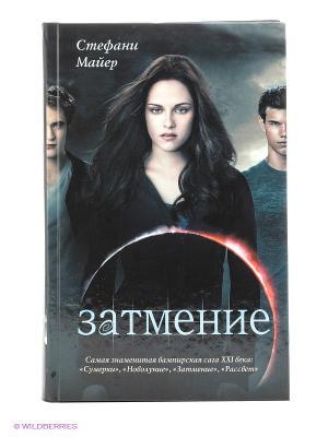 Затмение Издательство АСТ. Цвет: черный
