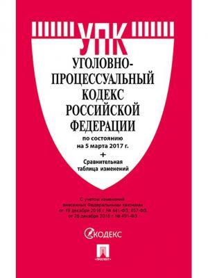 Уголовно-процессуальный кодекс Российской Федерации по сост. на 01.06.17. с таблицей изменений. Проспект. Цвет: белый