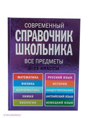 Современный справочник школьника. 5-11 классы. Все предметы Эксмо. Цвет: фиолетовый
