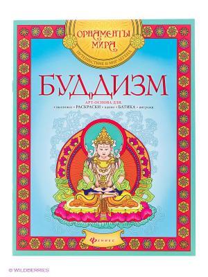 Буддизм Феникс-Премьер. Цвет: белый