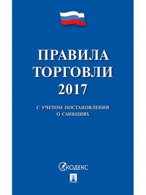 Правила торговли - 2017. Постановление о санкциях. Проспект. Цвет: белый