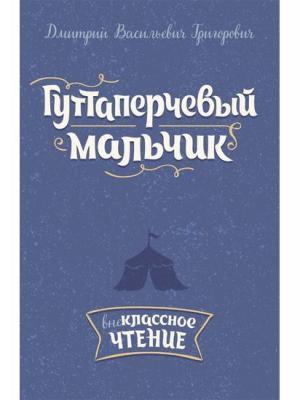 Комплект № 71  Внеклассное чтение 5класс ИД ЛИТЕРА. Цвет: бежевый