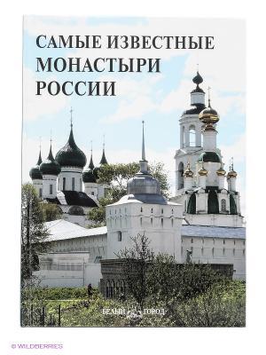 Самые известные монастыри России (Самые знаменитые) Белый город. Цвет: белый