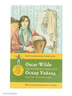 Портрет Дориана Грея Метод комментированного чтения Эксмо. Цвет: зеленый