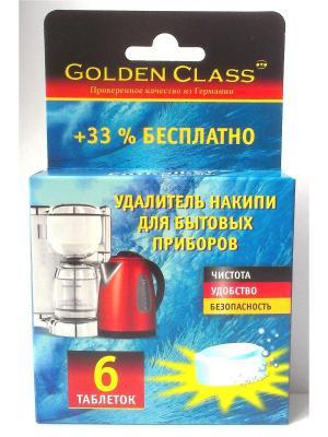 Удалитель накипи для бытовых приборов,  6 таблеток по 15 г Golden Class. Цвет: синий