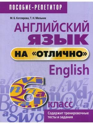 Английский язык на отлично. 6 кл.: пособие для учащихся. 2-е изд Попурри. Цвет: белый