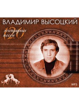 Высоцкий Владимир. 120 легендарных песен (компакт-диск MP3) RMG. Цвет: прозрачный