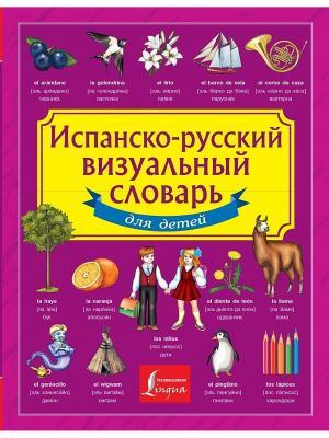 Испанско-русский визуальный словарь для детей Издательство АСТ. Цвет: белый