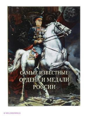 Самые известные ордена и медали России (Самые знаменитые) Белый город. Цвет: белый