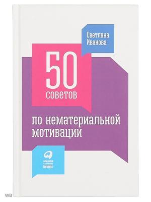 50 советов по нематериальной мотивации Альпина Паблишер. Цвет: белый