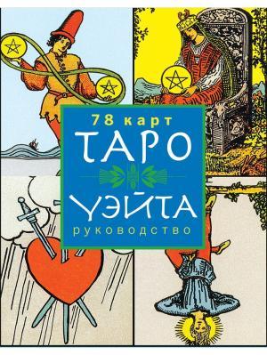 Таро Уэйта (в коробке с европодвесом) Эксмо. Цвет: бежевый, голубой, желтый, красный, серый, синий