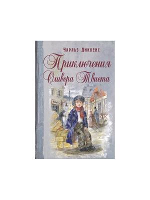 Приключения Оливера Твиста. Энас-Книга. Цвет: серый