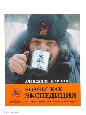 Книга А.Кравцова Бизнес как ЭКСПЕДИЦИЯ. Цвет: оранжевый