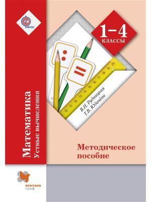 Математика в начальной школе. Устные вычисления. 1-4 кл. Методическое пособие. Издание. 1 Вентана-Граф. Цвет: белый