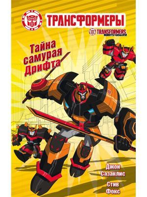 Тайна самурая Дрифта Издательство АСТ. Цвет: белый