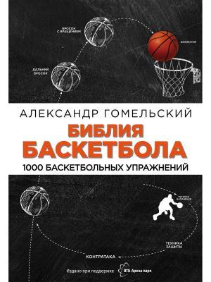 Библия баскетбола. 1000 баскетбольных упражнений Эксмо. Цвет: белый
