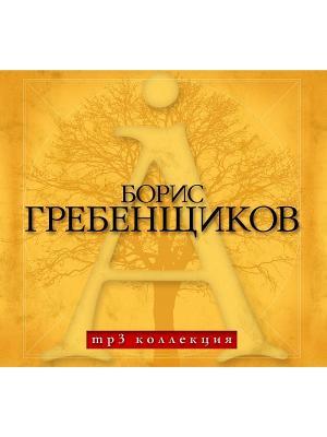 Гребенщиков Борис (компакт-диск MP3) RMG. Цвет: прозрачный