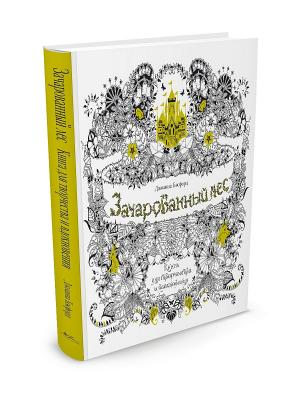 Зачарованный лес. Книга для творчества и вдохновения Издательство КоЛибри. Цвет: белый