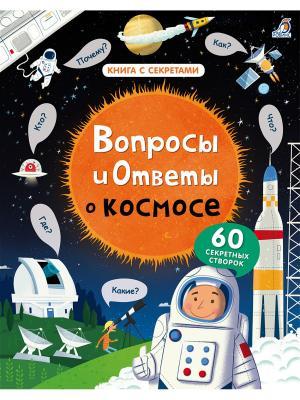 Вопросы и ответы о космосе Издательство Робинс. Цвет: синий