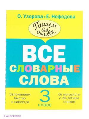 Все словарные слова. 3 класс Издательство АСТ. Цвет: белый