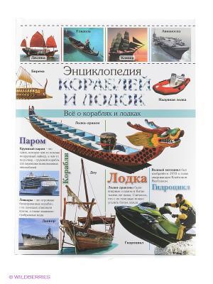 Энциклопедия кораблей и лодок Проф-Пресс. Цвет: белый