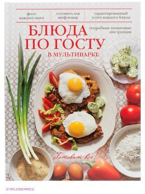 Книга Блюда по ГОСТу в мультиварке Эксмо. Цвет: белый