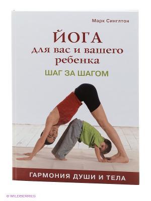 Йога для вас и вашего ребенка: Шаг за шагом КОНТЭНТ. Цвет: белый