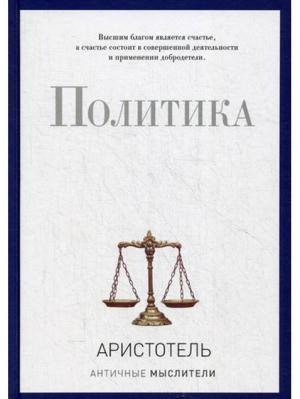 Политика (PRO власть) Рипол-Классик. Цвет: белый
