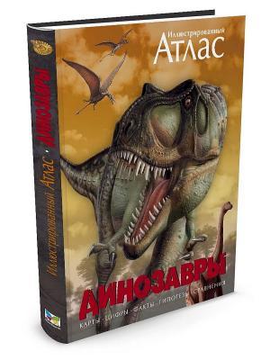 Динозавры. Иллюстрированный атлас Издательство Махаон. Цвет: белый