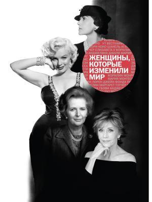 Женщины, которые изменили мир Издательство Манн, Иванов и Фербер. Цвет: белый